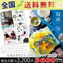 【送料無料 あす楽】【P10倍】カタログギフト シャディ ア...
