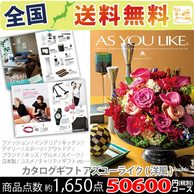 【P10倍】カタログギフト シャディ アズユーライク(AS YOU LIKE) (VOO)【洋風】50,600円コース【お中元 ギフト】 出産 内祝い お祝い お返し ご挨拶 快気祝い 香典返し 誕生日プレゼント【お中元 カタログギフト】:ちょっと寄り道したいギフト&雑貨