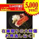 3,640円割引クーポン発行中!!【送料無料 あす楽】【寒中...