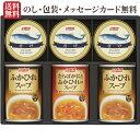 【送料無料】【お中元 ギフト】ニッスイ 鮭缶 & ふかひれ ...