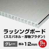 【直送 代引き不可】ラッシングボード(スミパネル・プラダン)厚み12mm 900×1800mm 5枚セット グレー 1枚あたり2,436円