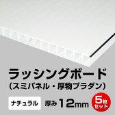 【直送 代引き不可】ラッシングボード(スミパネル・プラダン)厚み12mm 900×1800mm 5枚セット ナチュラル 1枚あたり2,436円