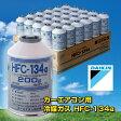 ダイキン HFC-134a(R134a) クーラーガス 200g 1箱30本セット