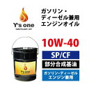 【直送 代引き不可】10W-40 SN/CF ガソリン・ディーゼルエンジン兼用エンジンオイル Y's one 20Lペール缶 20Lペール缶