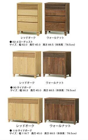 サイドボードムサシ62レッドオーク材/ウォールナット材送料無料【家具のよろこび】