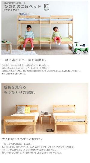 【a】組み立て式ベッドフレーム匠-たくみ-ひのき材二段ベッドナチュラル安心の国産F☆☆☆☆スノコノックダウン【c】