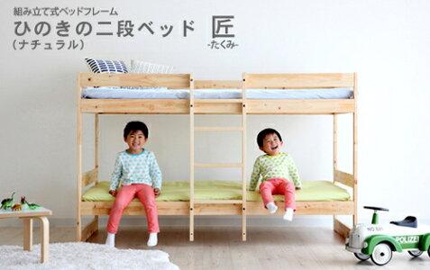 組み立て式ベッドフレーム匠-たくみ-ひのき材二段ベッドナチュラル安心の国産F☆☆☆☆スノコノックダウン【c】