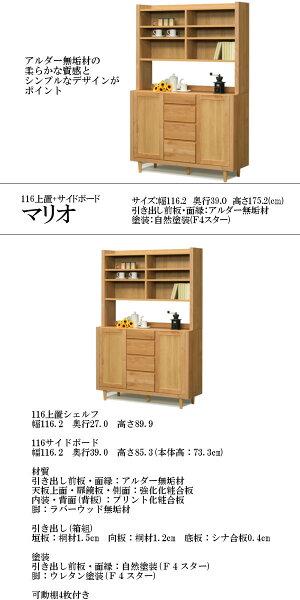 上置+サイドボードマリオ116アルダー材国産家具F☆☆☆☆収納家具【家具のよろこび】