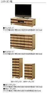 国産家具サイドボードマーブル120ウォールナット・レッドオークF☆☆☆☆収納家具