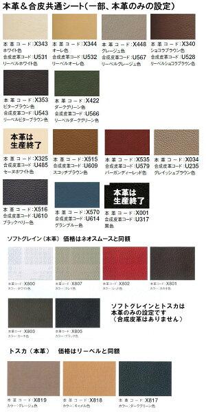 カリモク本革スツールZU4606ZE送料無料【家具のよろこび】【c】
