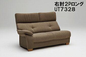 【カリモク正規品】右肘2人掛椅子ロングUT7328H381
