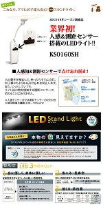 【a】カリモクスタンドライトKS0160SHホワイト色学習デスク/学習机送料無料【あす楽対応】2014新商品【c】