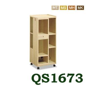 カリモクマルチラックQS1673ME/QS1673MS/QS1673MH/QS1673MK国産送料無料【家具のよろこび】【c】