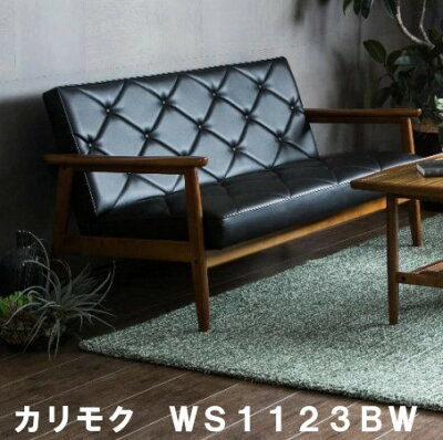 【P10倍】カリモク合成皮革2PソファーWS1183BW日本製【家具のよろこび】【お買いものマ…