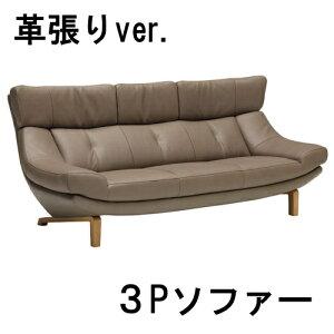 【カリモク正規品】本革3PソファーZU4603ZE【送料無料】【10P25Jun12】