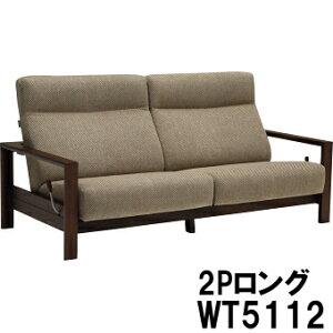 【カリモク】布リクライニングソファー2PロングWT5112UK【送料無料】【見積もり致します】