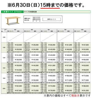 カリモクダイニングテーブルDT8411オーク材サイズオーダー対応4本脚タイプ送料無料【家具のよろこび】【c】