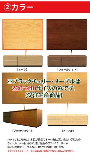 【a】テレビボードエムブイ2202段タイプブラックチェリー色天板&側面ツキ板ver.【クライマックスシリーズ優勝記念】