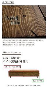 【10/24までP5倍】【幅オーダー対応】テレビボードドラム160パイン材送料無料日本製【c】