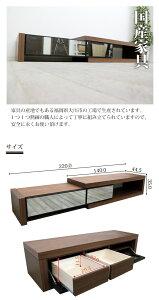 伸長式テレビボードティーク140〜220オーク前面ツキ板+ガラス送料無料/国産家具【家具のよろこび】【c】