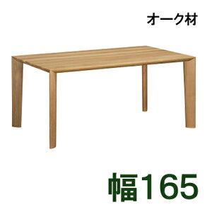 【a】カリモクダイニングテーブルDU5700ME幅165送料無料引っ越し新生活【c】