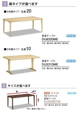 【a】カリモクダイニングテーブルDU5820幅165送料無料引っ越し新生活【c】