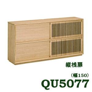 カリモクサイドボード(縦桟扉)幅150QU5077ME/QU5077MS/QU5077MH/QU5077MK送料無料【家具のよろこび】