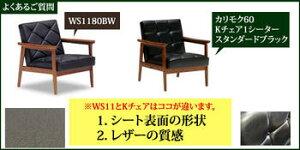 【P10倍】カリモク合成皮革1PソファーWS1190BW日本製【家具のよろこび】