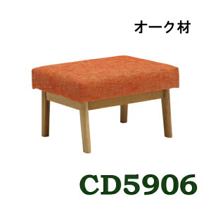 カリモクスツールCD5906E524送料無料【家具のよろこび】