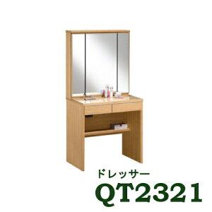 カリモクドレッサーQT2321MEQT2321MSQT2321MHQT2321MK送料無料鏡台【家具のよろこび】
