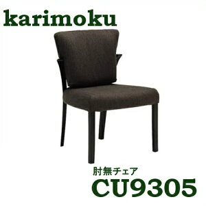 カリモク肘無ダイニングチェアCU9305Q989送料無料【家具のよろこび】