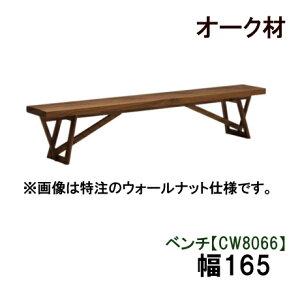 カリモクベンチ幅165CW8066K000送料無料【家具のよろこび】