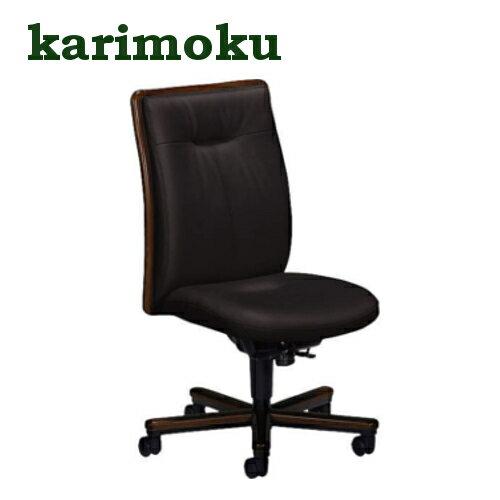 【割引クーポン配布中】 カリモク デスクチェア 肘無 XT5641DK 本革  家具のよろこび 【店頭受取対応商品】