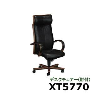 カリモク本革デスクチェアー肘付XC5740GK送料無料【家具のよろこび】