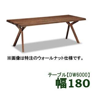 カリモクダイニングテーブル幅180オーク材DW6000E000送料無料【家具のよろこび】