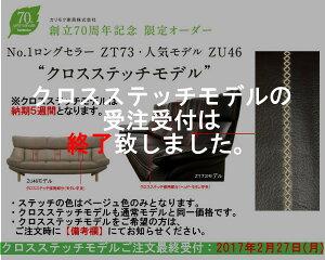 【P10倍】カリモク本革ソファー2PロングワイドZT7322WS送料無料【家具のよろこび】