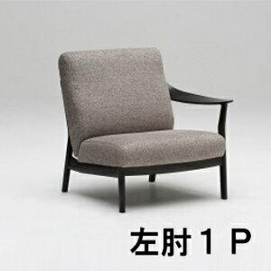 【P10倍】カリモク左肘布1PソファーWW5709Q734送料無料【家具のよろこび】
