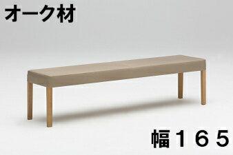 【P10倍】カリモクベンチ幅165オーク材CU0366E531送料無料【家具のよろこび】