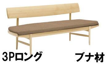 カリモクダイニングベンチ3PロングCU7213V501ブナ材布シート合皮シート送料無料【家具のよろこび】