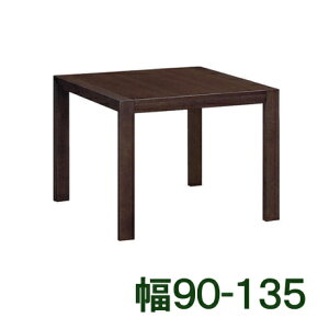 カリモク伸長式正方形ダイニングテーブルDU4103K000DU4103S000DU4103H000DU4103E000DU4103Y000DU4103F000DU4103Q000幅90-135送料無料【家具のよろこび】