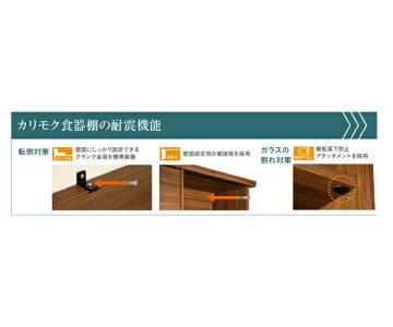 カリモクレンジボード幅68EU2655MEEU2655MSEU2655MHEU2655MKオーク材送料無料家具のよろこび【店頭受取対応商品】