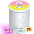 国産 シルキー糸 極厚地用(8番手)/大巻(100m巻)/白色