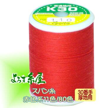 国産 スパン糸 厚地用(30番手)/小巻(100m巻)/赤色系