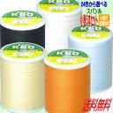 【送料無料】国産 スパン糸 24色から選べる小巻5個セット/各200m...