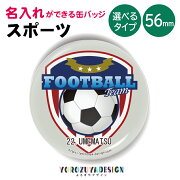 名入れもできるクラブ活動バッジ(サッカー・丸型56mm)スポーツ缶バッジキーホルダーマグネット記念品プレゼントノベルティ缶バッチ/おもしろfootball