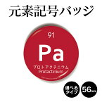 元素記号バッジ(丸型56mm) プロトアクチニウム 缶バッジ キーホルダー マグネット 周期表 記念品 プレゼント ノベルティ/おもしろ