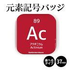 元素記号バッジ(四角37mm) アクチニウム 缶バッジ マグネット 周期表 記念品 プレゼント ノベルティ/おもしろ