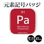 元素記号バッジ(四角37mm) プロトアクチニウム 缶バッジ マグネット 周期表 記念品 プレゼント ノベルティ/おもしろ