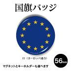 国旗缶バッジorキーホルダーorマグネット 丸型56mm (EU(ヨーロッパ連合/欧州連合)) 《缶バッジ キーホルダー マグネット 応援 アピール 記念品 プレゼント ノベルティ おもしろ 御中元 夏ギフト》