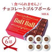 【ホワイトデー2020】【ミルク風】チョコレートゴルフボール(6球入)/おもしろかわいいギフトプレゼント誕生日バレンタインホワイトデイ贈答品ギフトwhiteday